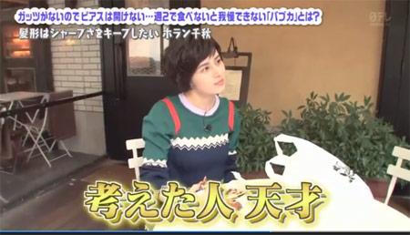 バブカ 東京 ホラン千秋