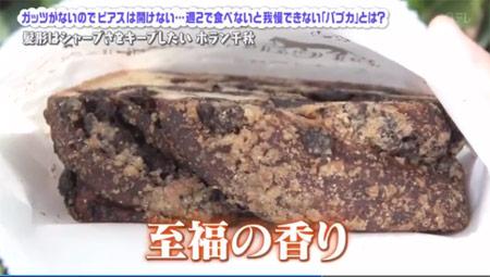 バブカ 東京 パン