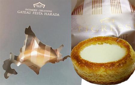 北海道でしか買えないお菓子