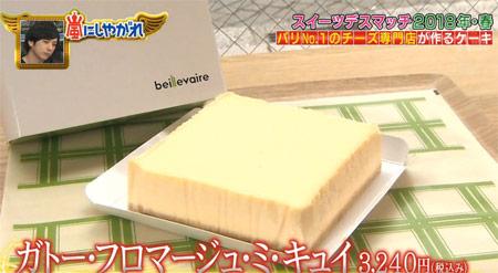 嵐にしやがれ 紹介 チーズケーキ 東京お土産